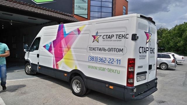 Реклама на грузовое авто за деньги в новосибирске купить ломбард золото в москве